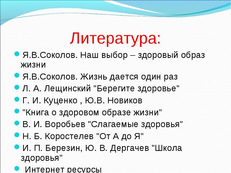 Литература: Я.В.Соколов. Наш выбор – здоровый образ жизни Я.В.Соколов. Жизнь...