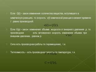 Если Q(t) – закон изменения количества вещества, вступившего в химическую ре