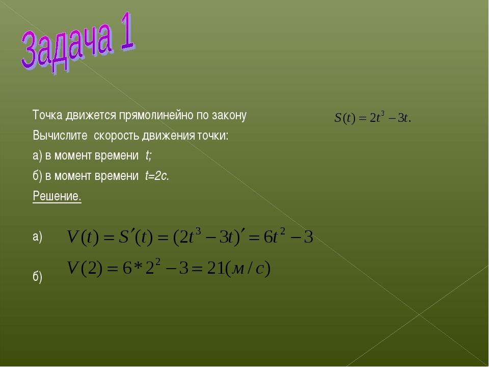 Точка движется прямолинейно по закону Вычислите скорость движения точки: а)...