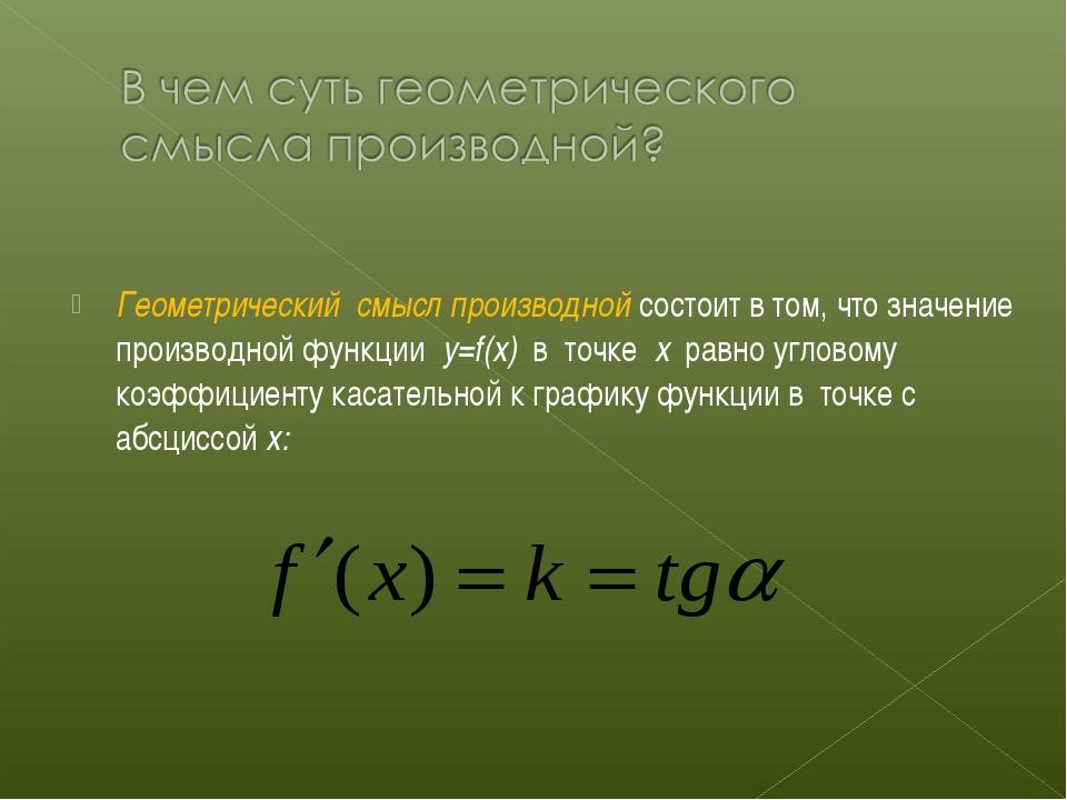 Геометрический смысл производной состоит в том, что значение производной фун...