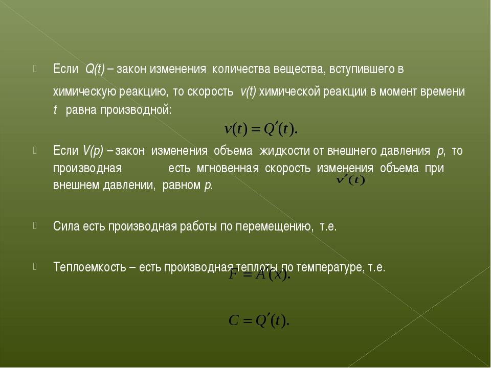 Если Q(t) – закон изменения количества вещества, вступившего в химическую ре...