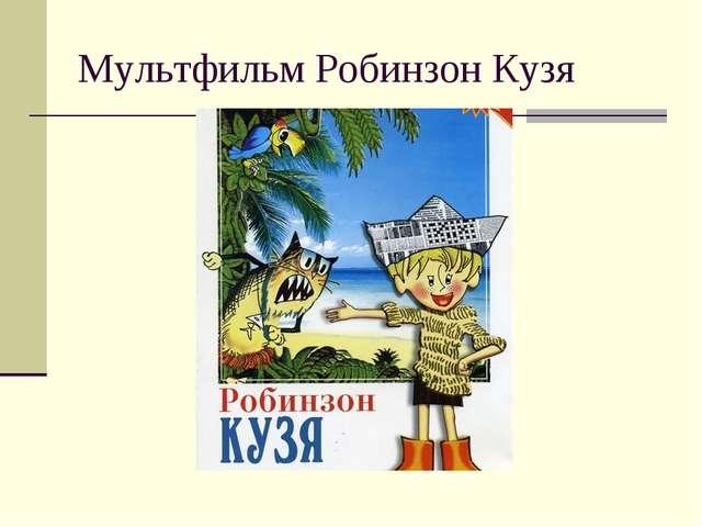 Мультфильм Робинзон Кузя