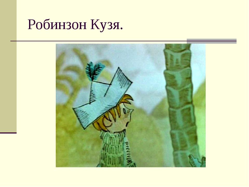 Робинзон Кузя.