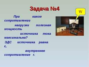 Задача №4 При каком сопротивлении нагрузки полезная мощность источника тока м