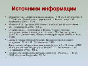 Источники информации Мордкович А.Г. Алгебра и начала анализа. 10-11 кл.: в дв