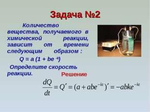 Задача №2 Количество вещества, получаемого в химической реакции, зависит от в