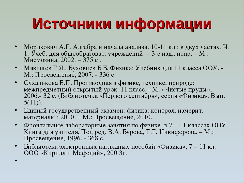 Источники информации Мордкович А.Г. Алгебра и начала анализа. 10-11 кл.: в дв...