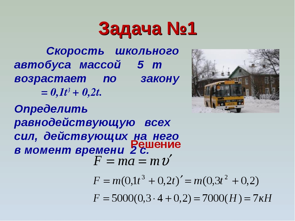 Задача №1 Скорость школьного автобуса массой 5 т возрастает по законуυ = 0,1...