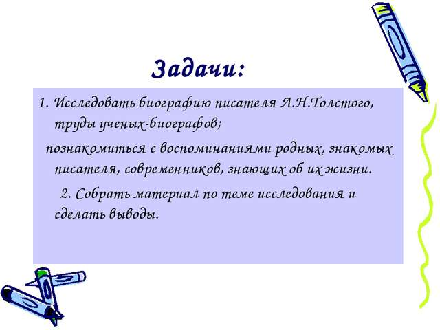 Задачи: 1. Исследовать биографию писателя Л.Н.Толстого, труды ученых-биографо...