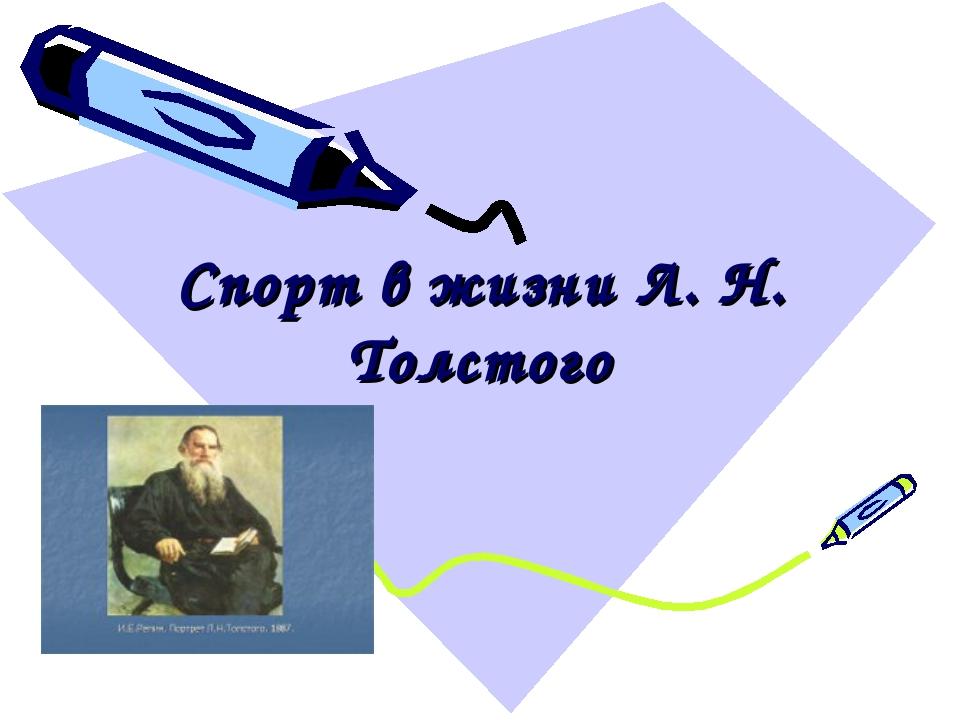 Спорт в жизни Л. Н. Толстого