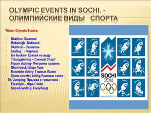 Winter Olympic Events: Biathlon -Биатлон Bobsleigh -Бобслей Skeleton - Скелет