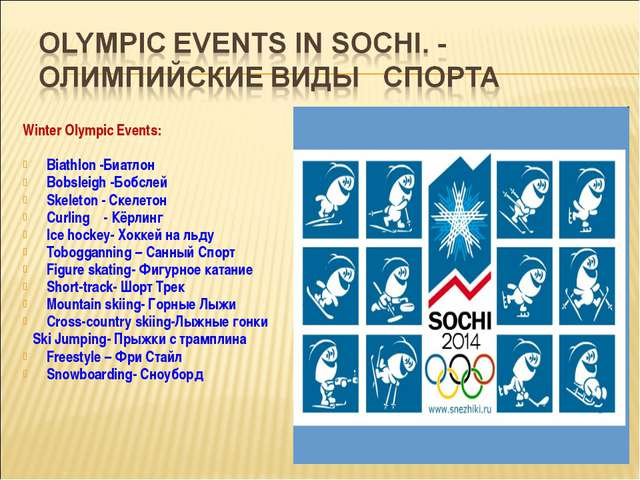 Winter Olympic Events: Biathlon -Биатлон Bobsleigh -Бобслей Skeleton - Скелет...