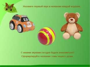 Назовите первый звук в названии каждой игрушки. Сформулируйте название темы н