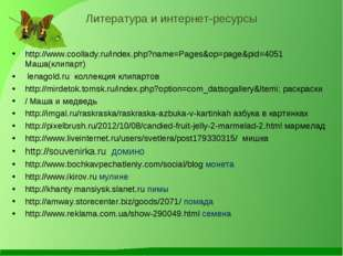 Литература и интернет-ресурсы http://www.coollady.ru/index.php?name=Pages&op=