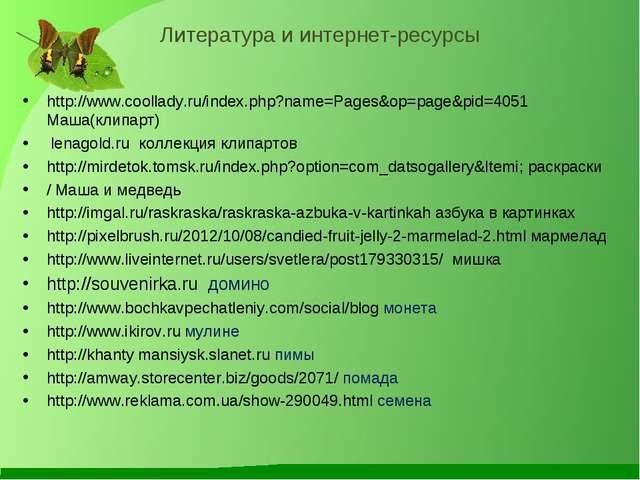 Литература и интернет-ресурсы http://www.coollady.ru/index.php?name=Pages&op=...