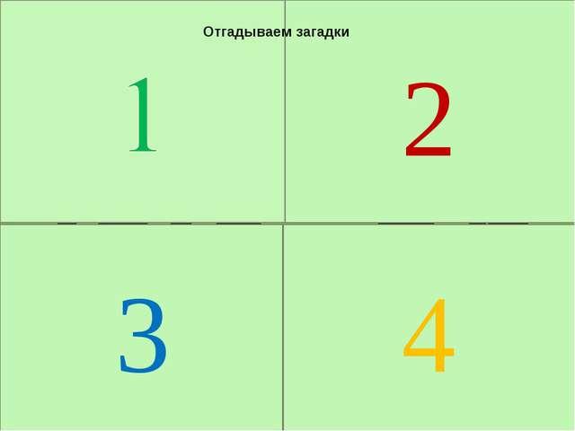 М м М м 2 3 4 Отгадываем загадки