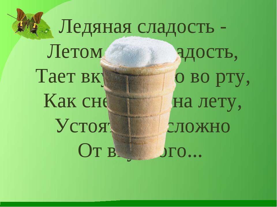 Ледяная сладость - Летом детям радость, Тает вкусностью во рту, Как снежинка...