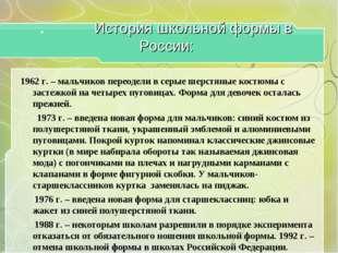 . История школьной формы в России:  1962 г. – мальчиков переодели