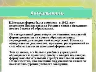 Актуальность Школьная форма была отменена в 1992 году решением Правительства