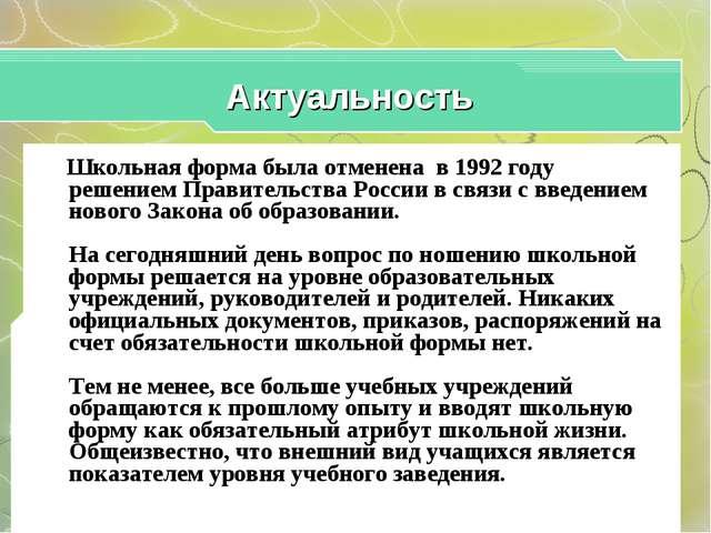 Актуальность Школьная форма была отменена в 1992 году решением Правительства...