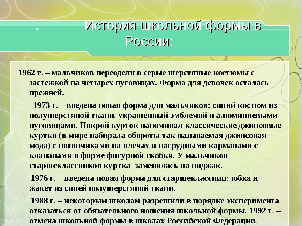. История школьной формы в России:  1962 г. – мальчиков переодели...