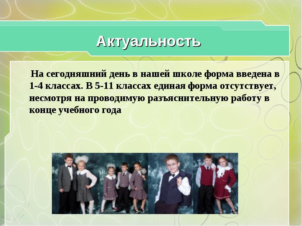 Актуальность На сегодняшний день в нашей школе форма введена в 1-4 классах. В...