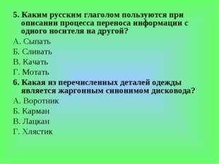 5. Каким русским глаголом пользуются при описании процесса переноса информаци