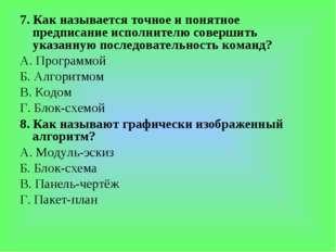 7. Как называется точное и понятное предписание исполнителю совершить указанн