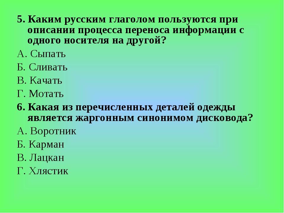 5. Каким русским глаголом пользуются при описании процесса переноса информаци...
