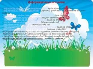 Информационные источники - http://multiki.arjlover.net/info/progulka.avi.html