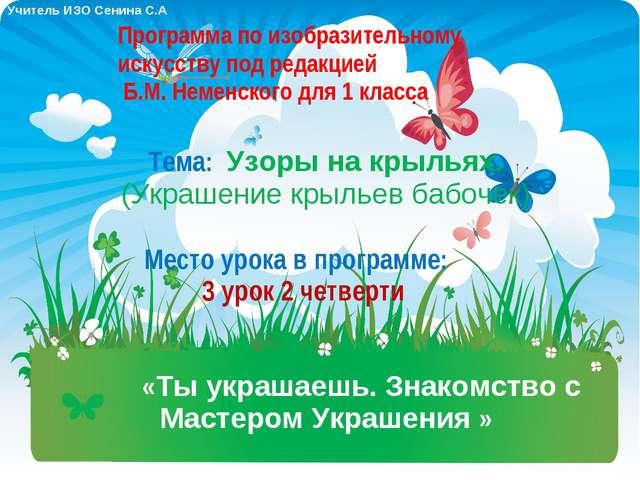 Тема: Узоры на крыльях. (Украшение крыльев бабочек) Место урока в программе:...