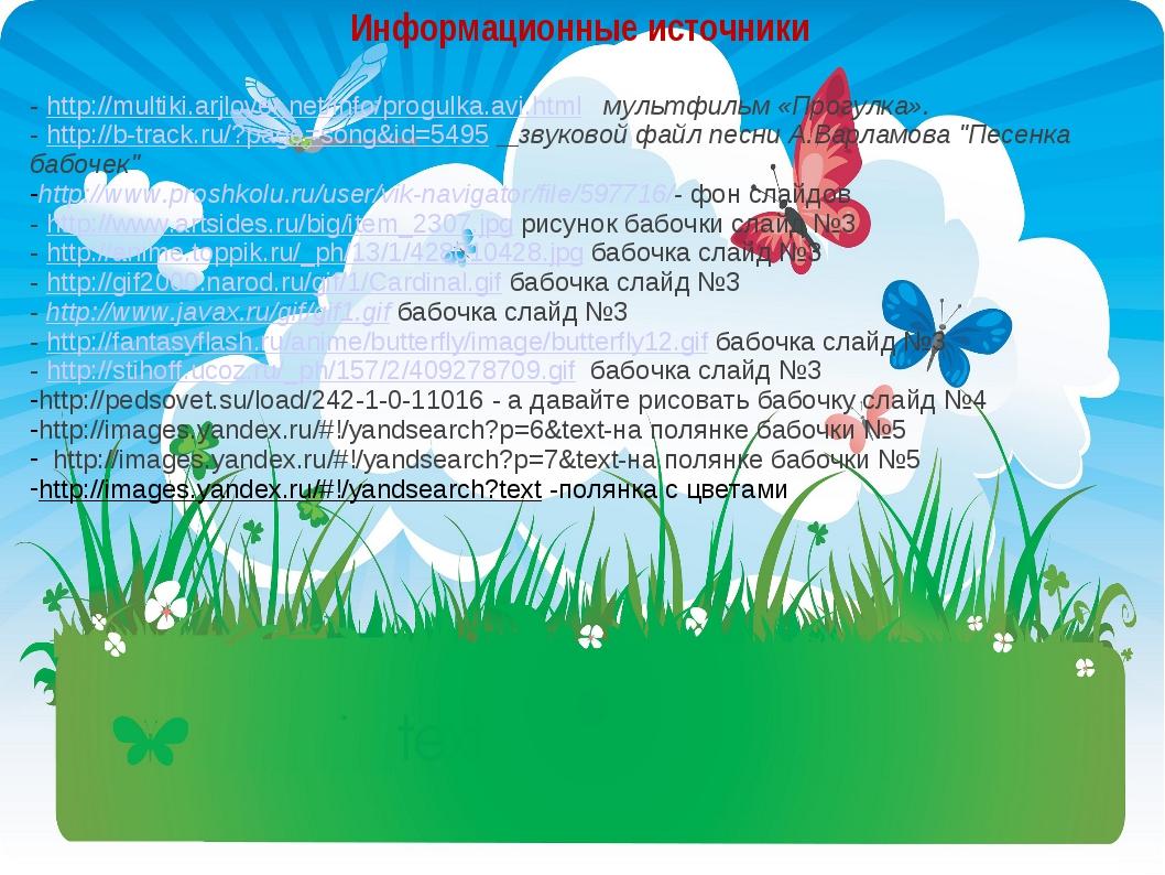 Информационные источники - http://multiki.arjlover.net/info/progulka.avi.html...