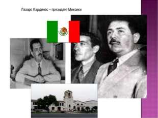 Лазаро Кардинас – президент Мексики