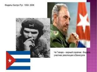 Фидель Кастро Рус 1959- 2008 Че Гевара – верный соратник Фиделя, участник рев