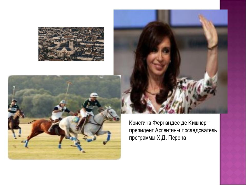 Кристина Фернандес де Кишнер – президент Аргентины последователь программы Х....