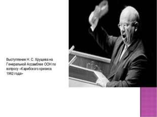 Выступление Н. С. Хрущева на Генеральной Ассамблее ООН по вопросу «Карибского