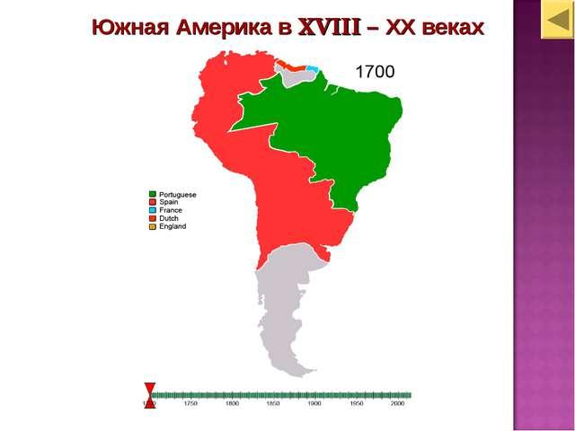 Южная Америка в ХVIII – ХХ веках