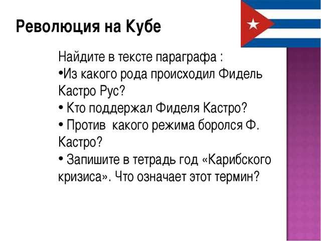 Революция на Кубе Найдите в тексте параграфа : Из какого рода происходил Фиде...