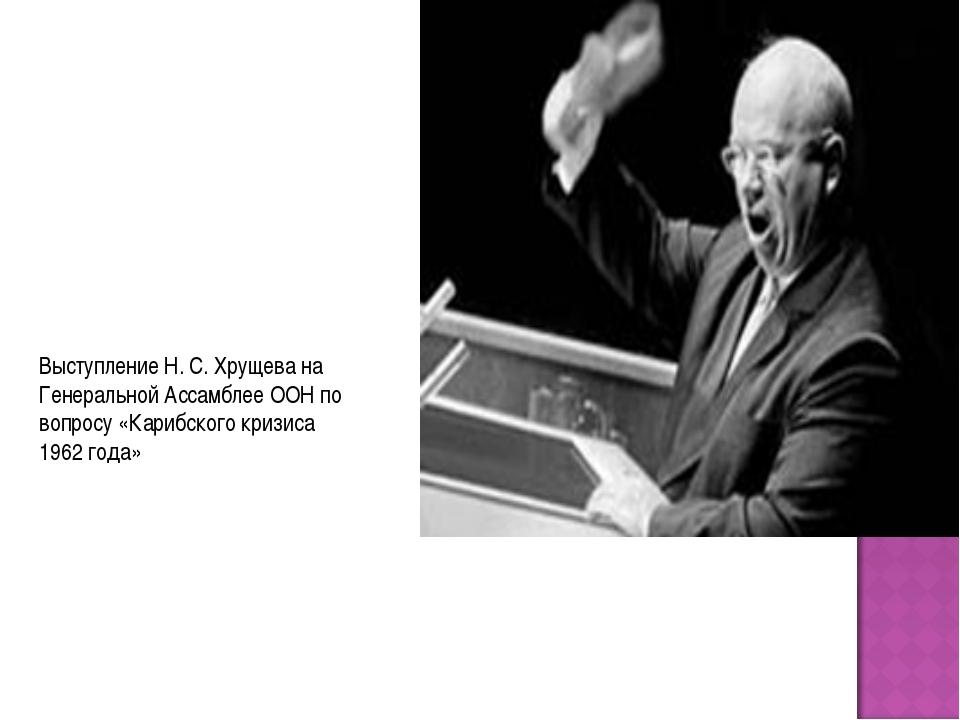 Выступление Н. С. Хрущева на Генеральной Ассамблее ООН по вопросу «Карибского...