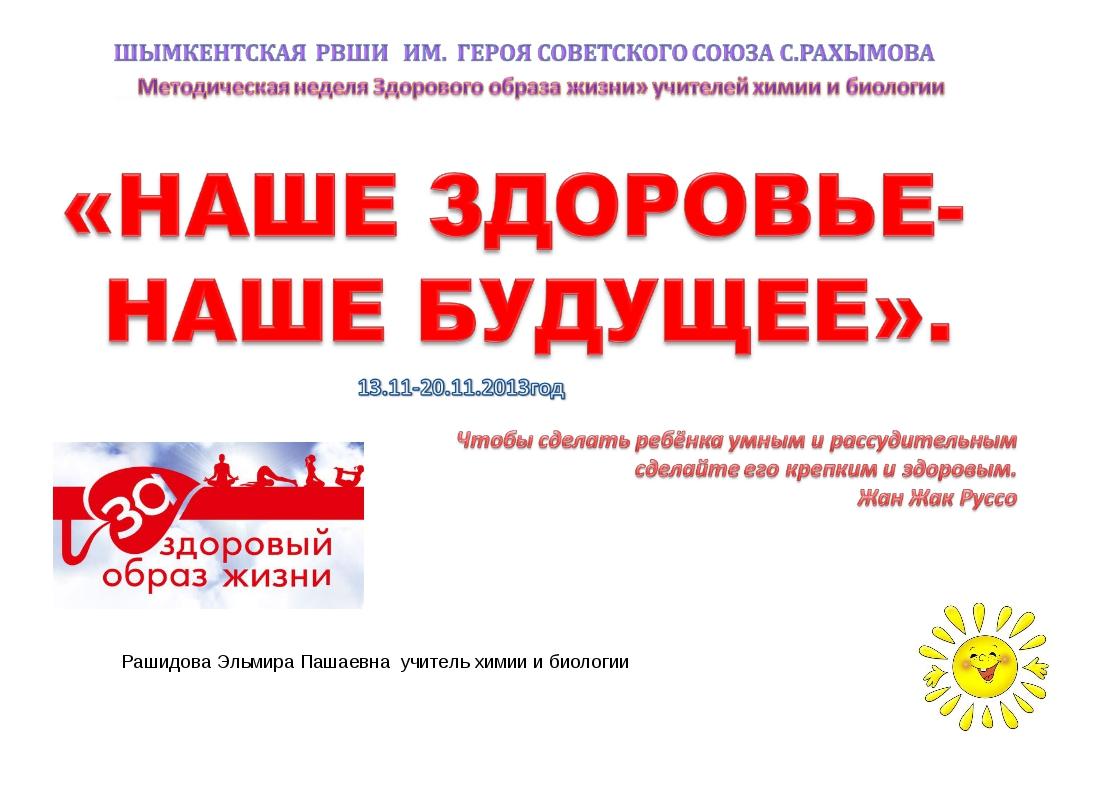 Рашидова Эльмира Пашаевна учитель химии и биологии