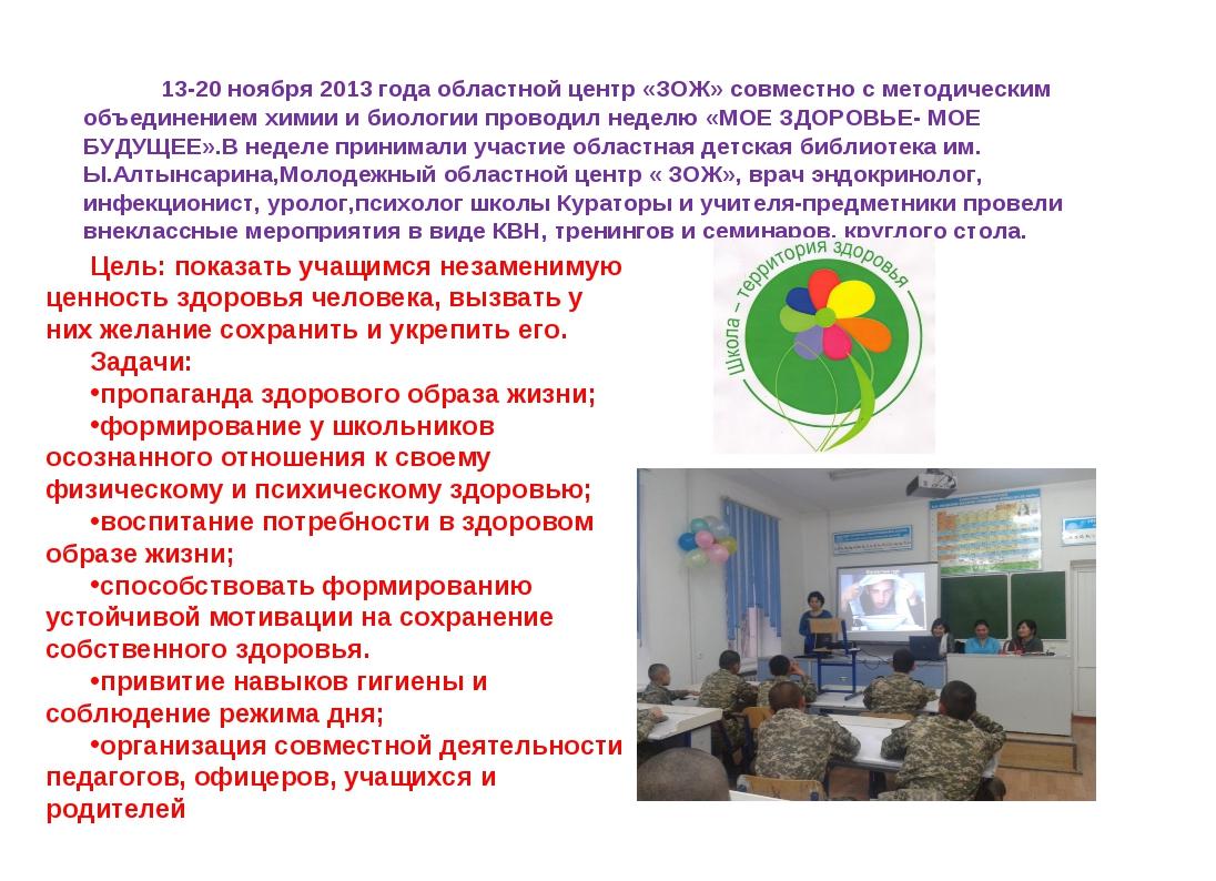 13-20 ноября 2013 года областной центр «ЗОЖ» совместно с методическим объеди...