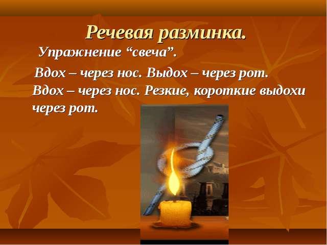 """Речевая разминка. Упражнение """"свеча"""". Вдох – через нос. Выдох – через рот. В..."""