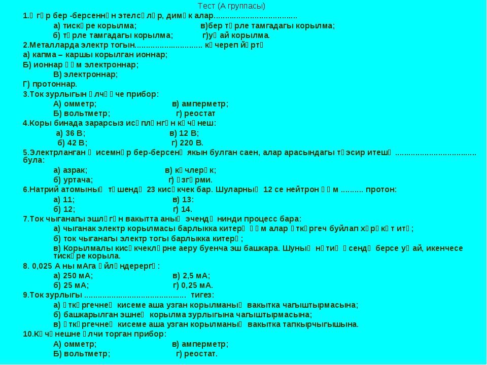 Тест (А группасы) 1.Әгәр бер -берсеннән этелсәләр, димәк алар................