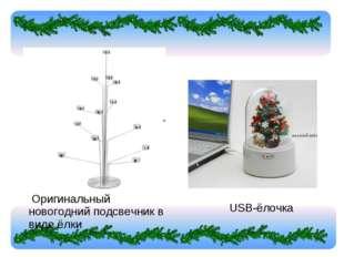 Оригинальный новогодний подсвечник в виде ёлки USB-ёлочка