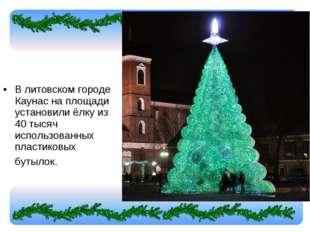 В литовском городе Каунас на площади установили ёлку из 40 тысяч использованн