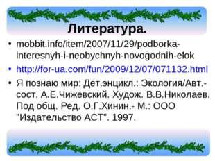 Литература. mobbit.info/item/2007/11/29/podborka-interesnyh-i-neobychnyh-nov