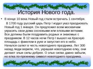 История Нового года. В конце 10 века Новый год стали встречать 1 сентября. В