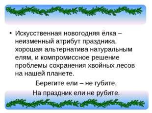 Искусственная новогодняя ёлка – неизменный атрибут праздника, хорошая альтерн