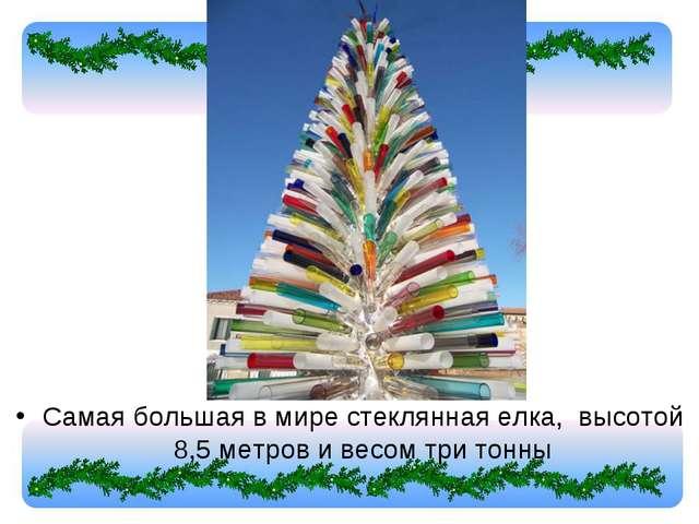 Самая большая в мире стеклянная елка, высотой 8,5 метров и весом три тонны