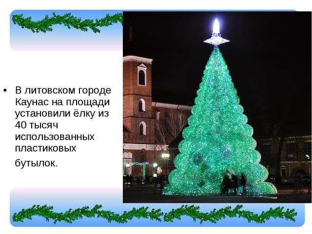 В литовском городе Каунас на площади установили ёлку из 40 тысяч использованн...